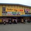 ファミリーユサ大宰府西店閉店セールへ