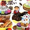 【J・B・スタンリー】ダイエット・クラブシリーズの順番・おすすめポイント!【コージーミステリ図鑑〈36〉】