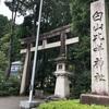 【神社・仏閣巡り】加賀國一之宮 白山比咩神社