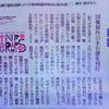 四国新聞に「インフォグラフィックス」の書評が掲載されました。