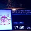 """虹ヶ咲 First Live""""withYou""""【1日目LV】(2019-12-14)"""