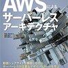書籍「AWSによるサーバーレスアーキテクチャ」を監修しました