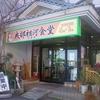 [20/12/26]「我部祖河食堂」(名護店)で「中味そば」 800円 #LocalGuides
