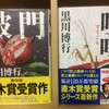 AKBよりもタチが悪い選挙の裏側/黒川博行『喧嘩(すてごろ)』