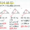手書きの資料(中学生) 2016_11_16