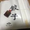 【食レポ】二段重ねの餃子を腹一杯食いたいなら大竹餃子の焼餃子W弁当がオススメ!