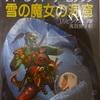 ファイティング・ファンタジー日記:『雪の魔女の洞窟』:仕事を放り出して主人公が冒険に行ってしまった
