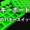 7.配線その1(キースイッチ部分)【手配線で自作キーボードを作る講座】