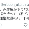 「嘘の歴史」を更新し続ける在日韓国人たち