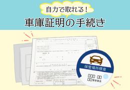 車庫証明は自力で取れる!必要書類や手続きの流れ、代行のメリット・デメリット