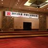 2013年度合格祝賀会
