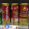 [ま]コンビ二限定販売サッポロ「日本の彩 PREMIUM 秋の幸」を飲んでみた @kun_maa