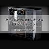 ゲーミングPC定番シリーズの高スペックパソコン! [GALLERIA XZ]
