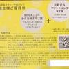 サニーサイドアップ 2180 から株主優待券が到着!