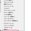 Windows Defender 無効の設定