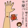 三焦経(TE)5 外関(がいかん)