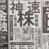 ダイヤモンド社さんに日経新聞広告を出して頂きました!