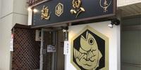 錦糸町にある話題の真鯛ラーメン「麺魚」に行きました。平日ランチ後は少ししか並んでいなかったですよ!斜め向かいの姉妹店「満鶏軒」と迷ってしまう…
