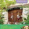 プロヴァンス地方, 南フランス(フランス):ヨーロッパ(欧州)旅行地 ランキング 私的ベスト30: 第7位