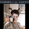 化粧上手の「中国のツチノコおばさん」の正体