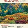 『槻友会報』53号(2006[H18].9.14発行)