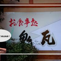 【尾鷲市】『鬼瓦(おにがわら)』海の幸を満喫するならココ!(海鮮料理,お刺身,煮付け,定食)