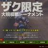 20170315 ザク限定大規模戦トーナメント