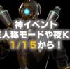 "【Apex Legends】神イベント!""三人称モード""や""夜キングスキャニオン""など|大晩餐会"