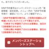 iPhoneXSで楽天モバイルからahamoに契約変更する方法