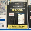 Microsoft 365 personal(Office 365 solo)は12月に買うのが一番安い/公式で3千円キャッシュバック(今年は12/4〜12/24)