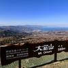 静岡の絶景は富士山も見られる『大室山』がオススメ!