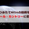 【インデックス投資】つみたてNISAの積み立て銘柄をオール・カントリーに変更