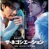 リ・ジョンヒョクとユン・セリが対決!:映画評「ザ・ネゴシエーション」