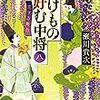 50冊目 「ばけもの好む中将8 恋する舞台」 瀬川貴次