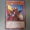 焔聖騎士-オリヴィエ【焔聖騎士チューナー】