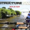 【NORIES】人気ロッドの新シリーズ「ロードランナー ストラクチャーNXS」予約受付中!