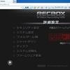 RECBOX 小ネタ1