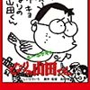 【映画と私日記】高畑さんの作品との思い出話