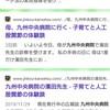 九州中央病院・人工股関節