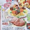 情報 レシピ提案 ひなまつり 肉ちらし寿司 カスミ 3月1日号