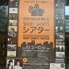 ゲストに別所哲也さんや、LiLiCoさんも!西新宿で入場無料のショートフィルムイベント開催【2018年10月2日~6日】