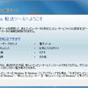 Windows7のWindows転送ツールを使う