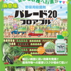 野菜用殺菌剤「パレード20フロアブル」
