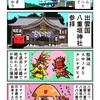 出雲国・八重垣神社を参拝するカニ