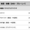 時代劇編:中国語音声+中国語字幕で観れるDVD 8作品 at TSUTAYA