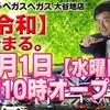 5月上旬札幌近郊パチンコ・パチスロホール営業予定