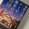 小説日和『ナミヤ雑貨店の奇蹟』(著:東野 圭吾)奇蹟が織りなす物語