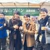 岐阜県観光大使の感謝~日々のありがとう!~