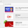 Google ChromeでwebサイトをPDFで保存する方法