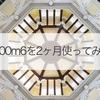 【レビュー】最強コンデジ RX100m6を2ヶ月使ってみて改めて!
